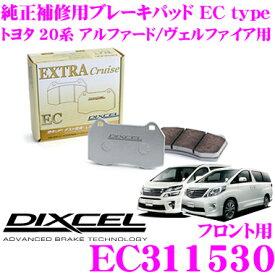 DIXCEL ディクセル EC311530 純正補修向けブレーキパッドEC type (エクストラクルーズ/EXTRA Cruise)【鳴きが少なくダスト低減ながらノーマルパッドより効きがUP! トヨタ 20系/30系 アルファード/ヴェルファイア 等】