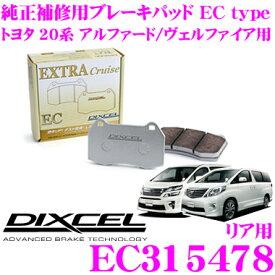 DIXCEL ディクセル EC315478 純正補修向けブレーキパッド EC type (エクストラクルーズ/EXTRA Cruise) 【鳴きが少なくダスト低減ながらノーマルパッドより効きがUP! トヨタ 20系 アルファード/ヴェルファイア 等】