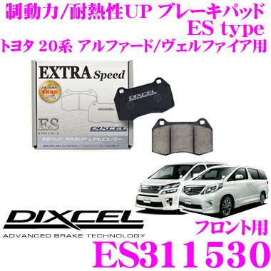 DIXCEL ディクセル ES311530 EStypeスポーツブレーキパッド(ストリート〜ワインディング向け) 【エクストラスピード/エコノミーながら制動力UP! 耐熱性UP! トヨタ 20系 アルファード/ヴェルファイア 等】