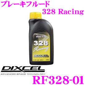 【3/4〜3/11はエントリー+3点以上購入でP10倍】DIXCEL ディクセル RF328-01 ブレーキフルード328 Racing ドライ沸点 328℃ / ウェット沸点 204℃ 【0.5L/DOT4規格相当】 【世界最高レベルのレーシングフルード】