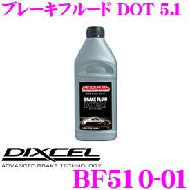 【3/4〜3/11はエントリー+3点以上購入でP10倍】DIXCEL ディクセル BF510-01 ブレーキフルードDOT 5.1 ドライ沸点 269℃ / ウェット沸点 187℃ 【1L/DOT 5.1規格相当】 【DOT3/DOT4と同様の扱いやすさで車検交換にも最適】