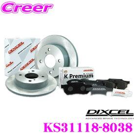 DIXCEL ディクセル KS31118-8038 KS type 軽セット ブレーキパッド+ディスクローターセット 軽自動車用 ホンダ HA1 HA2 HH1 HH2 アクティ / PP1 ビート / JA3 JW4 トゥディ フロント用 純正品番:45022-TY0-000/45251-T6G-010