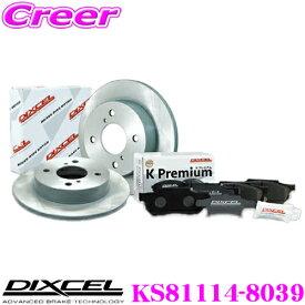 DIXCEL ディクセル KS81114-8039 KS type 軽セット ブレーキパッド+ディスクローターセット 軽自動車用 ダイハツ LA600S LA610S タント等 フロント用 純正品番:43512-B2112 等