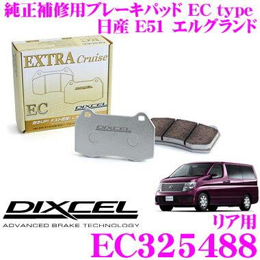 DIXCEL ディクセル EC325488 純正補修向けブレーキパッド EC type (エクストラクルーズ/EXTRA Cruise) 【鳴きが少なくダスト低減ながらノーマルパッドより効きがUP! 日産 E51 エルグランド】