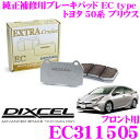 【11/21〜11/24 1:59まで全品P2倍】DIXCEL ディクセル EC311505 純正補修向けブレーキパッド EC type (エクストラクル…