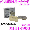 DIXCEL ディクセル M1114900 Mtypeブレーキパッド(ストリート〜ワインディング向け)【ブレーキダスト超低減! メルセデスベンツ W205 (S...