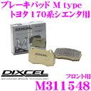 DIXCEL ディクセル M311548 Mtypeブレーキパッド (ストリート〜ワインディング向け)【ブレーキダスト超低減! トヨタ 170系シエンタ】
