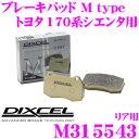 DIXCEL ディクセル M315543 Mtypeブレーキパッド(ストリート〜ワインディング向け)【ブレーキダスト超低減! トヨタ 170系シエンタ】