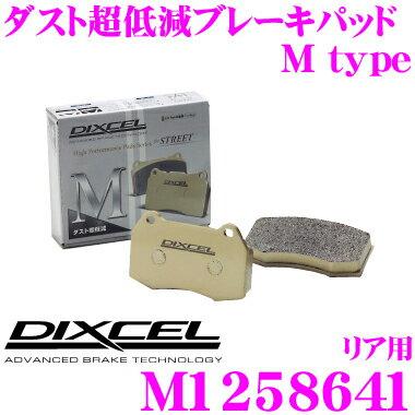 DIXCEL ディクセル M1258641 Mtypeブレーキパッド(ストリート〜ワインディング向け)【ブレーキダスト超低減! BMW MINI F55 F56用】