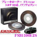 DIXCEL ディクセル FS3159012S FStypeスリット入りスポーツブレーキローター(ブレーキディスク)左右1セット 【耐久マシンでも証明されるプロ...