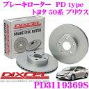 【11/21〜11/24 1:59まで全品P2倍】DIXCEL ディクセル PD3119369S PDtypeブレーキローター(ブレーキディスク)左右1セ…