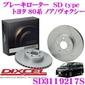 DIXCEL ディクセル SD3119217S SDtypeスリット入りブレーキローター(ブレーキディスク) 【制動力プラス20%の安全性! トヨタ 80系 ノア/ヴォクシー】