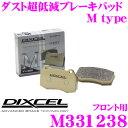DIXCEL ディクセル M331238 Mtypeブレーキパッド(ストリート〜ワインディング向け)【ブレーキダスト超低減! ホンダ シ…