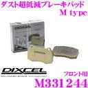 DIXCEL ディクセル M331244 Mtypeブレーキパッド(ストリート〜ワインディング向け)【ブレーキダスト超低減! ホンダ アコード等】