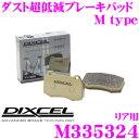 DIXCEL ディクセル M335324 Mtypeブレーキパッド(ストリート〜ワインディング向け)【ブレーキダスト超低減! ホンダ アコード ツアラー等】