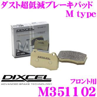 DIXCEL dikuseru M351102 Mtype刹車片(面向街道~繞組)
