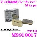 DIXCEL ディクセル M9910017 Mtypeブレーキパッド(ストリート〜ワインディング向け)【ブレーキダスト超低減! 日産 GT-R等】