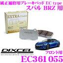 【本商品エントリーでポイント7倍!】DIXCEL ディクセル EC361055 純正補修向けブレーキパッド EC type (エクストラクルーズ/EXTRA C...