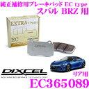 【本商品エントリーでポイント7倍!】DIXCEL ディクセル EC365089 純正補修向けブレーキパッド EC type (エクストラクルーズ/EXTRA C...