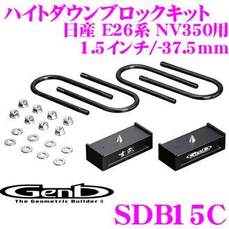 Genb玄武SDB15C非常低的配套元件高降低塊配套元件