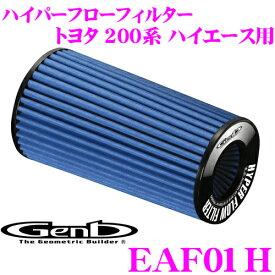 Genb 玄武 エアクリーナー ハイパーフローフィルター EAF01H 【トヨタ 200系 ハイエース ガソリンエンジン車用】