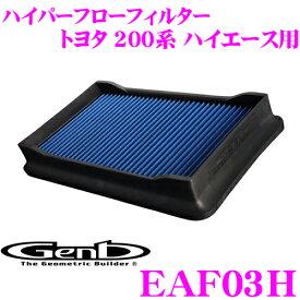 Genb 玄武 エアクリーナー ハイパーフローフィルター EAF03H 【トヨタ 200系 ハイエース ガソリンエンジン車用】