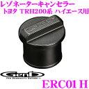 Genb 玄武 ERC01H レゾネーターキャンセラー 【トヨタ TRH200系 ハイエース用】