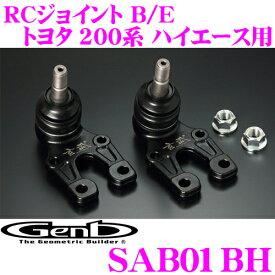 Genb 玄武 SAB01BH RCジョイント B/E 【トヨタ 200系 2WD ハイエース用】