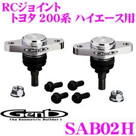 Genb 玄武 SAB02HRCジョイント【トヨタ 200系 4WD ハイエース用】
