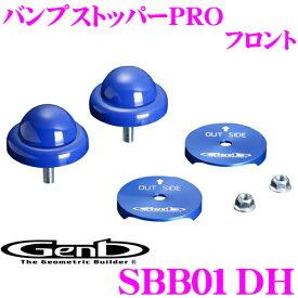 Genb 玄武 SBB01DH バンプストッパーPRO フロント 【トヨタ 200系 2WD ハイエース用】