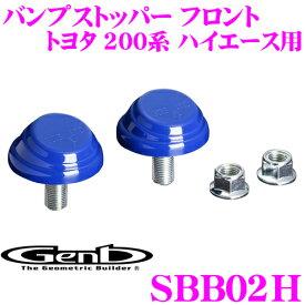 Genb 玄武 SBB02H バンプストッパー フロント 2個入り 【トヨタ 200系 4WD ハイエース用】