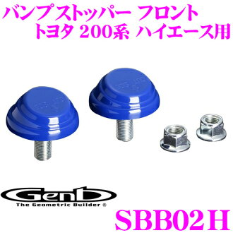 Genb현무SBB02H 범프 스토퍼 프런트