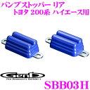 Genb 玄武 SBB03H バンプストッパー リア 【トヨタ 200系 ハイエース用】