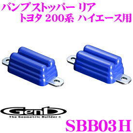 Genb 玄武 SBB03H バンプストッパー リア 2個入り 【トヨタ 200系 ハイエース用】