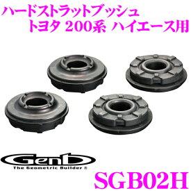 Genb 玄武 SGB02H ハードストラットブッシュ 【トヨタ 200系 2WD ハイエース用】