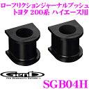 Genb 玄武 SGB04H ローフリクションジャーナルブッシュ 【トヨタ 200系 標準ボディ 2WD ハイエース用】
