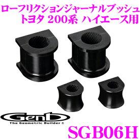 Genb 玄武 SGB06H ローフリクションジャーナルブッシュ 【トヨタ 200系 4WD ハイエース用】