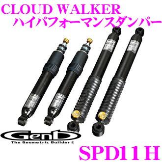 Genb玄武SPD11H高性能减振器