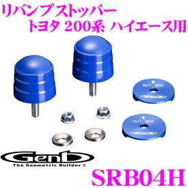 Genb 玄武 SRB04H リバンプストッパー 【トヨタ 200系 ハイエース用 2WD 4WD共通】