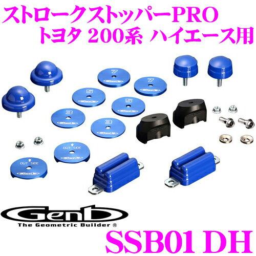 Genb 玄武 SSB01DH ストロークストッパーPRO 【トヨタ 200系 2WD ハイエース用】