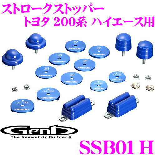 Genb 玄武 SSB01H ストロークストッパー 【トヨタ 200系 2WD ハイエース用】