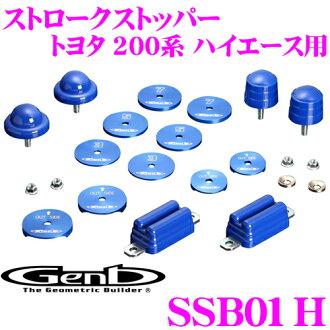 Genb玄武SSB01H击制动器