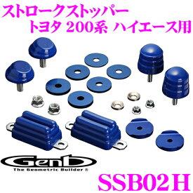 Genb 玄武 SSB02H ストロークストッパー フロントリアセット 【トヨタ 200系 4WD ハイエース用】