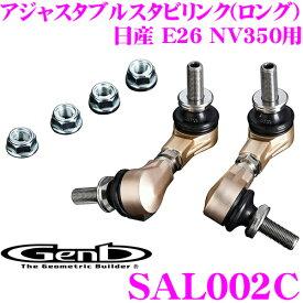 Genb 玄武 SAL002C アジャスタブルスタビリンク ロング 【日産 E26 NV350キャラバン】