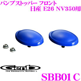 Genb 玄武 SBB01C バンプストッパー フロント 2個入り 【日産 E26 NV350キャラバン用】