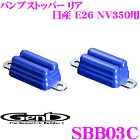 Genb 玄武 SBB03C バンプストッパー リア 2個入り 【日産 E26 NV350キャラバンワゴン用】