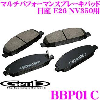 Genb玄武BBP01C多表现刹车片