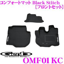 Genb 玄武 OMF01KC コンフォートマット Black Stitch フロントセット 【日産 E26 キャラバン NV350用】