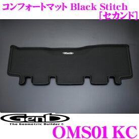 Genb 玄武 OMS01KC コンフォートマット Black Stitch セカンドシート 【日産 E26 キャラバン NV350用】