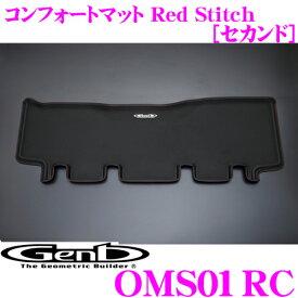 Genb 玄武 OMS01RC コンフォートマット Red Stitch セカンドシート 【日産 E26 キャラバン NV350用】